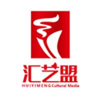 义乌市汇艺盟文化传媒有限公司