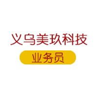 义乌美玖科技有限公司
