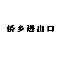 义乌侨乡进出口有限公司