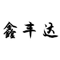 鑫丰达五金