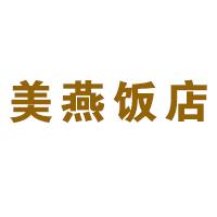义乌市美燕饭店
