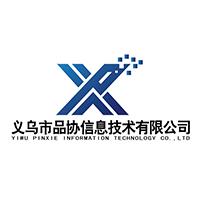义乌市品协信息技术有限公司
