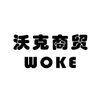 上海沃克商贸有限公司