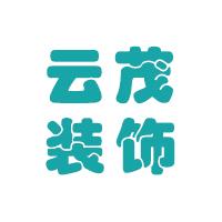 浙江云茂装饰工程设计有限公司