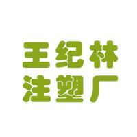 王纪林注塑厂