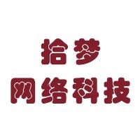浙江拾夢網絡科技有限公司
