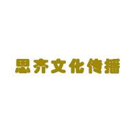 义乌市思齐文化传播有限公司