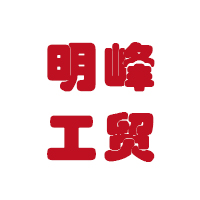 浙江明峰工貿股份有限公司