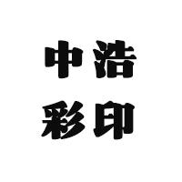 中浩彩印包裝有限公司