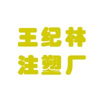 王紀林注塑廠