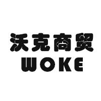 上海沃克商貿有限公司