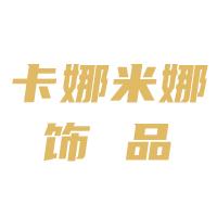 义乌市卡娜米娜饰品有限公司