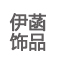 义乌伊菡饰品有限公司