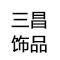 义乌市三昌饰品有限公司