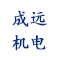 义乌市成远机电设备有限公司