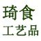 义乌市琦食工艺品有限公司