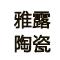 义乌雅露陶瓷有限公司