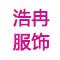 浙江浩冉服饰有限公司