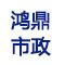 义乌市鸿鼎市政工程有限公司