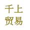 杭州千上贸易有限公司义乌分公司