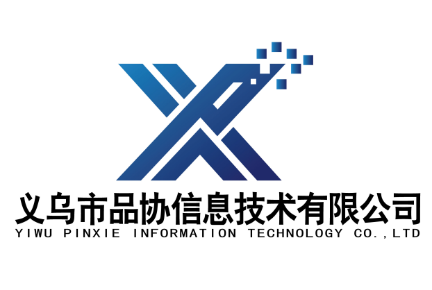 義烏市品協信息技術有限公司