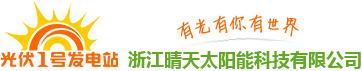 浙江晴天太陽能科技有限公司
