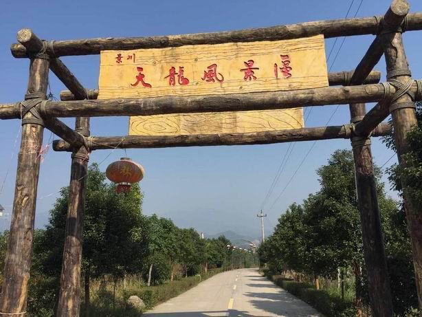 浙江景川旅游開發有限公司(義烏天龍風景區)