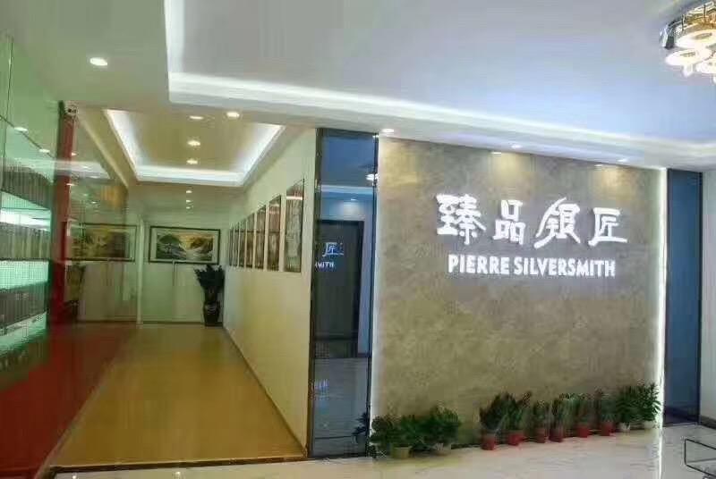 广州市臻品银匠首饰有限公司