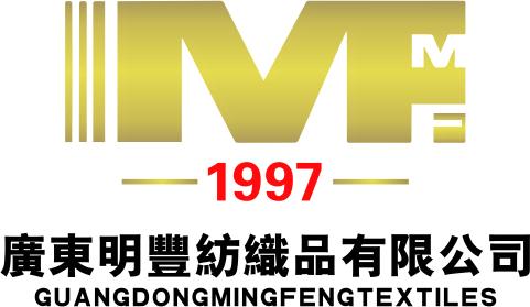廣東明豐紡織品有限公司