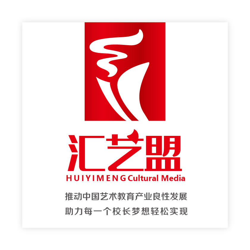 義烏市匯藝盟文化傳媒有限公司