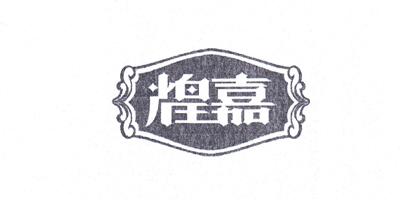义乌煌嘉工艺品有限公司