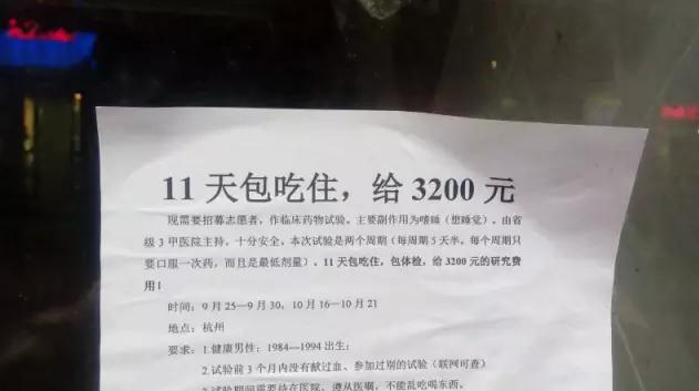 杭州有医院要做临床试验 11天包吃住再给你3200元?
