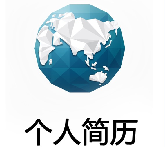国际经济与贸易求职简历。
