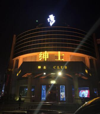 义乌市绅士男模主题高端会所