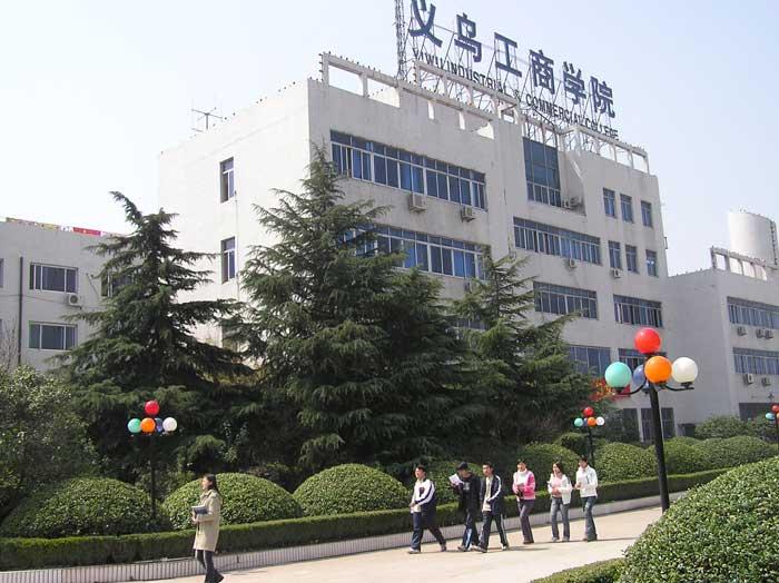 义乌工商学院 最专业的淘宝大学